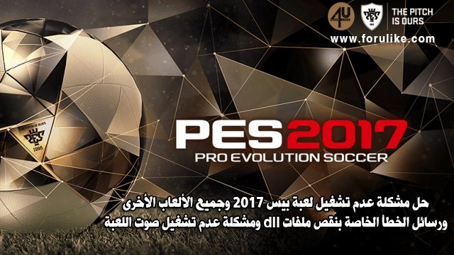How to fix opining pes 2017