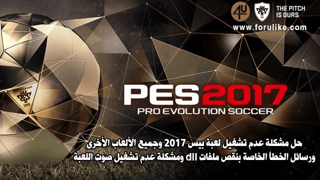 حل مشكلة عدم تشغيل لعبة بيس PES 2017 ورسائل الخطأ d3dx9_43.dll ورسالة xinput1_3.dll  Pro-evolution-soccer-2017-announced_db4t