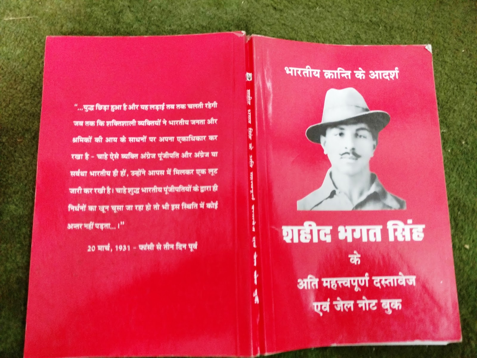bhagat singh essay bhagat singh defamed in du text book essays  bhagat singh study chaman lal grandson of sh kulbir singh younger brother of shaheed bhagat singh