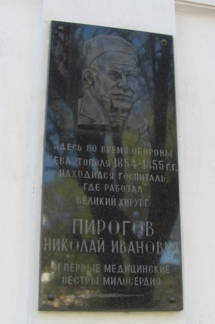 Симферополь мемориальная доска Пирогову