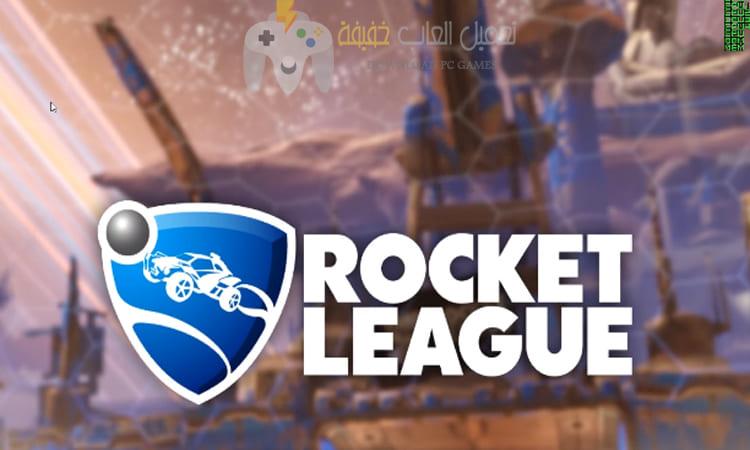تحميل لعبة Rocket League مضغوطة بحجم صغير من ميديا فاير