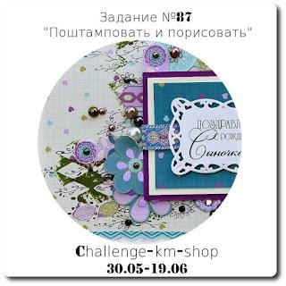 http://challenge-km-shop.blogspot.ru/2016/05/87-1906.html#more