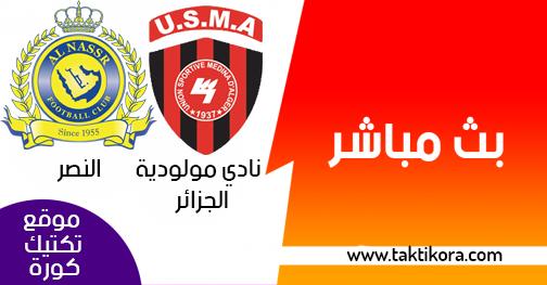 مشاهدة مباراة مولودية الجزائر والنصر بث مباشر اليوم