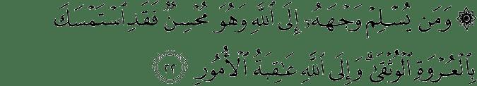 Surat Luqman Ayat 22