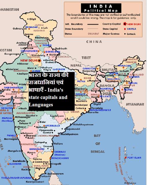 भारत के राज्य की राजधानियां एवं भाषाएँ - India's state capitals and Languages