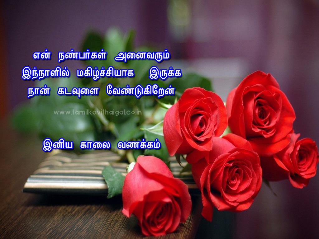 Good Morning Love Kavithaigal : Good morning kavithai in tamil