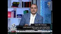 برنامج 90 دقيقه حلقة الخميس 20-7-2017