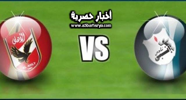 نتيجة مباراة الاهلي وإنبي الأمس السبت بتاريخ 2-12-2017 انتهت أهداف مباراة الأهلي وإنبي بفوز المارد الأحمر