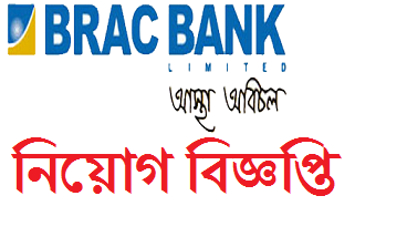 BRAC Bank job circular 2017 in Bangladesh
