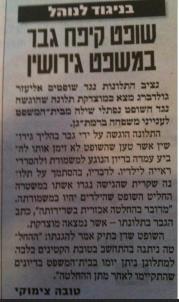 תלונה מוצדקת נגד השופט נפתלי שילה - קיפח גבר במשפט גירושין
