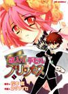 h5 - Hakoiri Devil Princess [06/06][Mega] - Manga [Descarga]