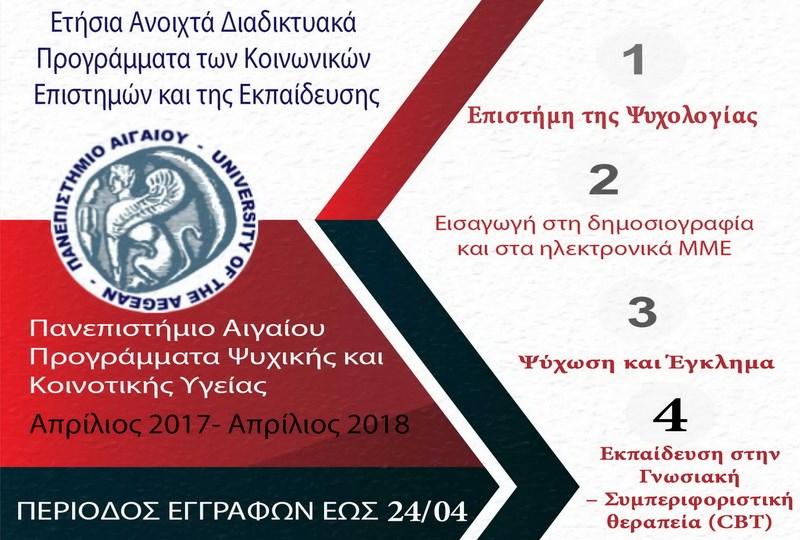 Νέα Ανοιχτά Διαδικτυακά Προγράμματα Εκπαίδευσης από το Πανεπιστήμιο Αιγαίου