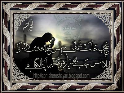 Muhabbat poetry,Love shayari,urdu shayari for love, yaar shayari qasoor shayari mohabbath shayari mohabbat mian dil ki halat dil shayari , poetry, sms