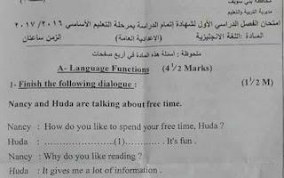 تحميل ورقة امتحان اللغة الانجليزية للصف الثالث الاعدادى بنى سويف 2017 الترم الاول