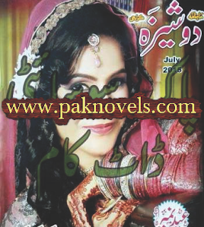 Free Download PDF Monthly Dosheeza Digest June 2015
