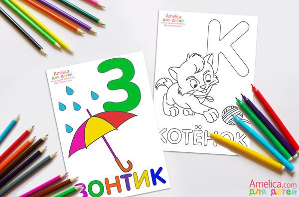 "Amelica.com for kids: Раскраска ""Русский алфавит"" - буквы ..."