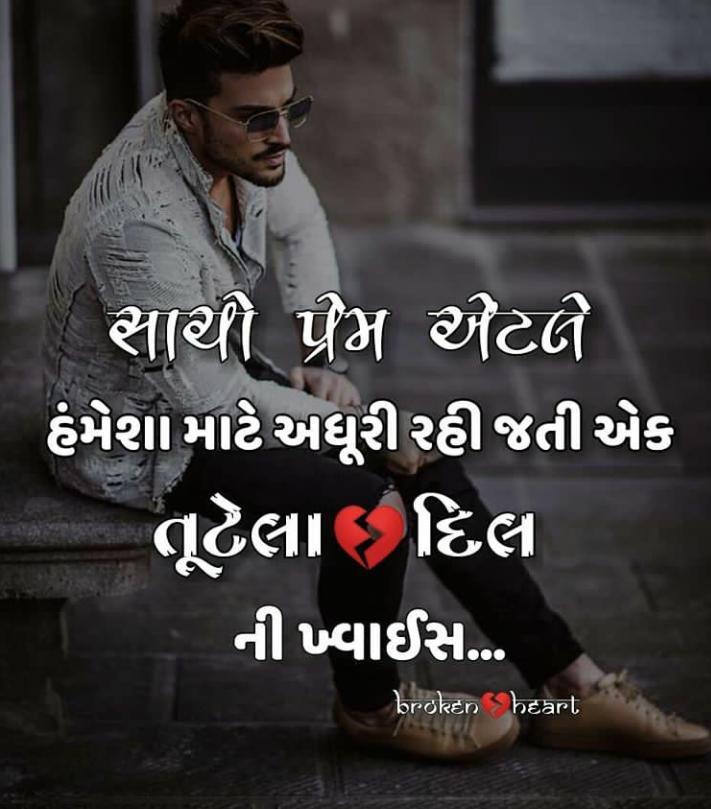 Gujarati bewafa status collection