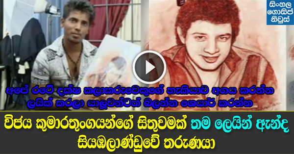 Artist Sameera Shakya uses his blood for his vijaya kumarathungas masterworks