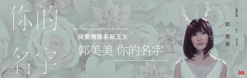 新加坡歌手 郭美美推出新專輯【你的名字