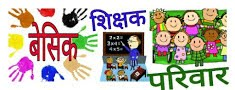 Primary Ka Master Hindi News : Basic Shiksha News UP  | UPTET । 68500 Shikshak Bharti । UP DELED