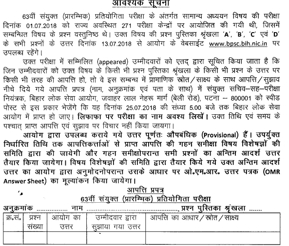 BPSC Answer Key 2018 for Lecturer, 63 CCE (Pre) Exam: Out @bpsc.bih.nic.in