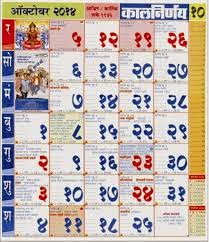 Diwali 2014 Calendar in Hindi