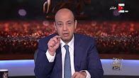 برنامج كل يوم  مع عمرو اديب حلقة السبت 1-7-2017