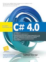 книга «C# 4.0: полное руководство»