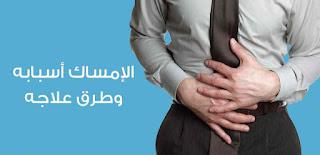 أسباب الإصابة بالإمساك وطرق العلاج 3 نصائح تساعدك في القضاء على الإمساك