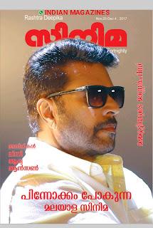 Cinema 04.12.17 malayalam magazine Screenshot_2017-11-21-10-08-37-478