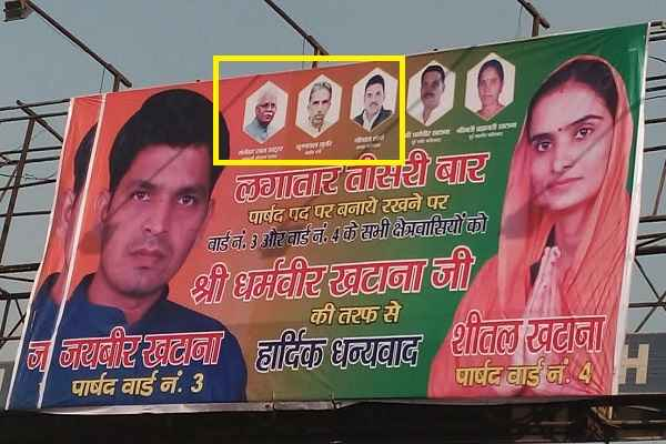 BJP उम्मीदवारों को चुनाव में पटका, जीतने के बाद दोनों पार्षदों ने चिपका ली BJP नेताओं की फोटो