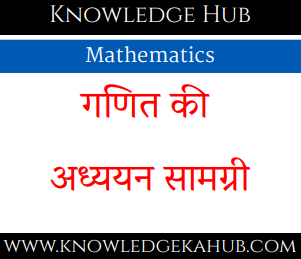 mathematics pdf in hindi