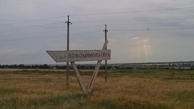 Новониколаевка знак