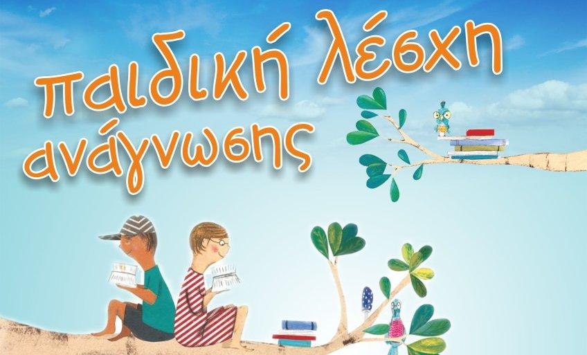 Παιδική Λέσχης Ανάγνωσης της Δημοτικής Βιβλιοθήκης Λάρισας