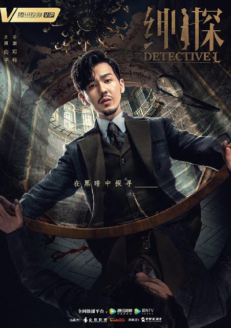 Detective L Bai Yu