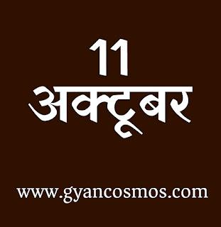 आज का इतिहास 11 अक्टूबर 11 October History in Hindi