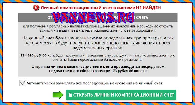 Выплаты индексационных начислений гражданам РФ