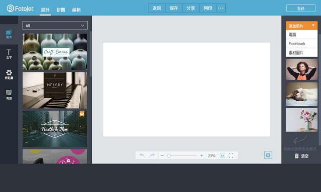 FotoJet 線上照片編輯器:設計圖片、製作拼圖、圖形設計創作工具_206