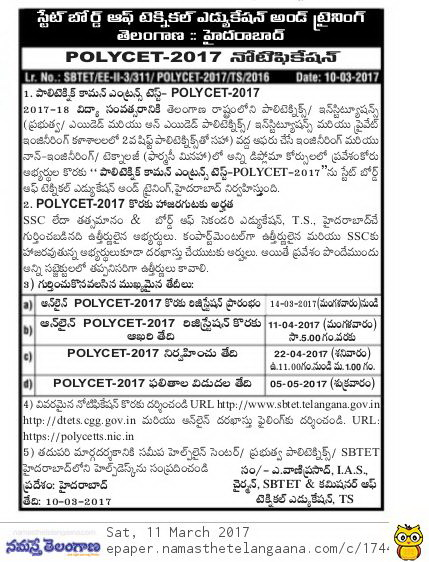 TS POLYCET-2017 Notification Released