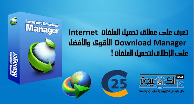 تعرف على عملاق تحميل الملفات Internet Download Manager الأقوى والأفضل على الإطلاق لتحميل الملفات !