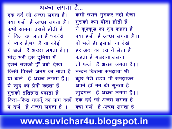 Suvichar For You: February 2013