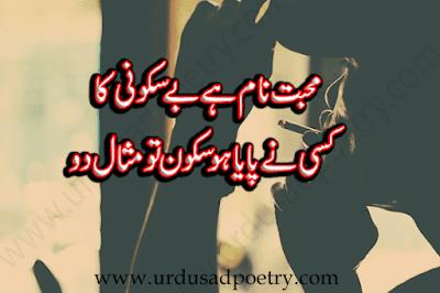 Mohabbat Naam Hay Be Skooni Ka