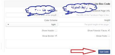 شرح طريقة عمل صندوق اعجابات الفيس بوك للمدونة
