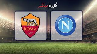 مشاهدة مباراة روما ونابولي بث مباشر 31-03-2019 الدوري الايطالي