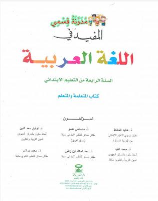 كراسة المتعلم المفيد في اللغة العربية السنة الرابعة ابتدائي