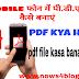 mobile में pdf file कैसे बनाते हैं [image to pdf] | easy way 2018