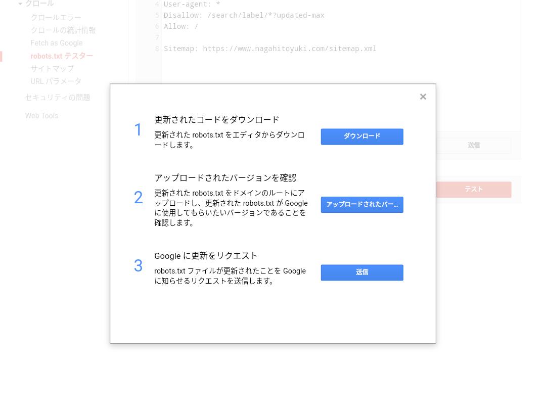 Search Consoleのrobots.txtテスターの送信ボタンを押した後の三つの項目が並んだダイアローグの画面