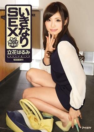 Oh Suddenly SEX Are You Right Now Tachibana Harumi [IPZ-427 Harumi Tachibana]