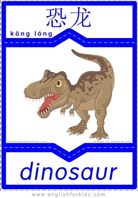 Dinosaur - English-Chinese flashcards for wild animals topic