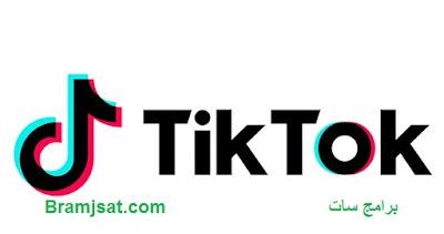 برنامج تيك توك للكمبيوتر مجانا